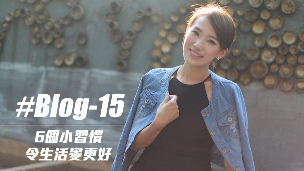 #Blog-15 令你生活變更好的6個小習慣