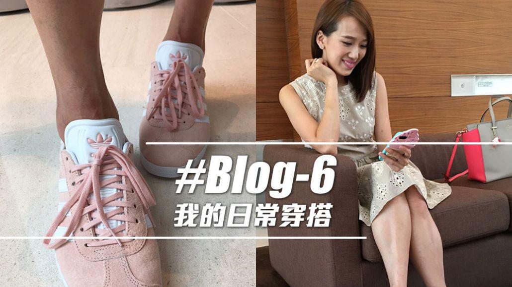 #Blog-6 我的日常穿搭
