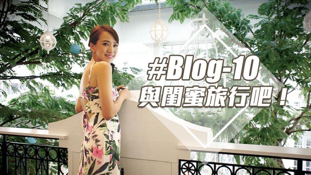 #Blog-10 與閨蜜旅行吧!
