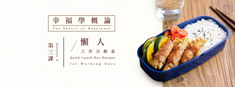 【幸福學概論】第三課:懶人工作日飯盒