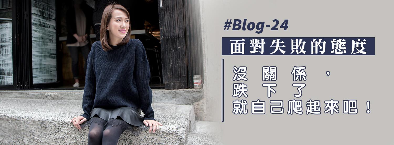 #Blog-24 【面對失敗的態度】沒關係,跌下了就自己爬起來吧!