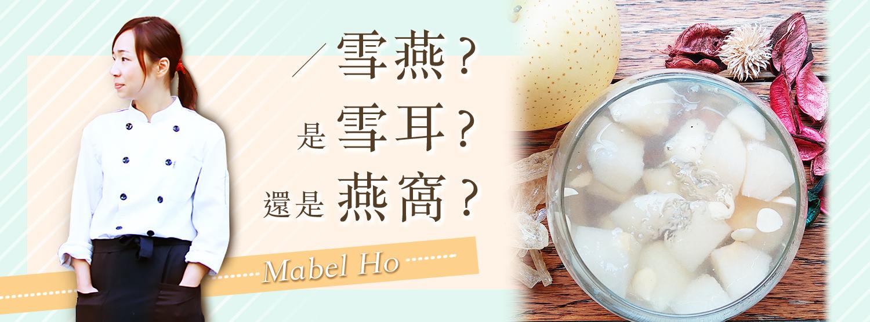 Mabel's Blog #1 雪燕?是雪耳?還是燕窩?(附食譜:《南北杏雪梨燉雪燕》)