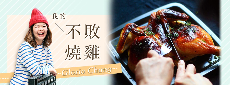Gloria's Blog #1 我的不敗燒雞