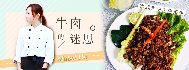 Mabel's Blog #2 牛肉的迷思…… (附食譜:【泰式素牛肉生菜包】)