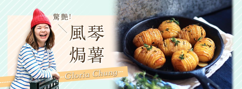 Gloria's Blog #2 驚艷風琴焗薯