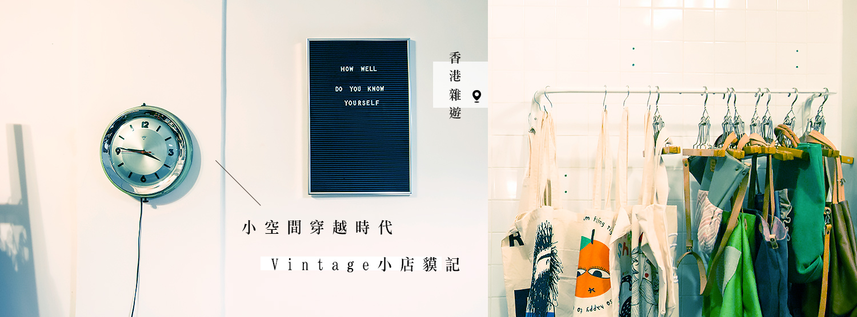 【香港雜遊】小空間穿越時代 Vintage小店貘記