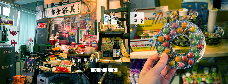 【香港雜遊】懷舊零食控 美樂士多