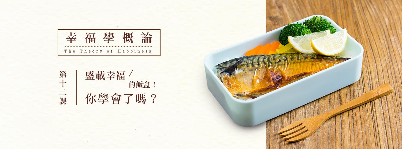 【幸福學概論】第十二課:盛載幸福的飯盒!你學會了嗎?