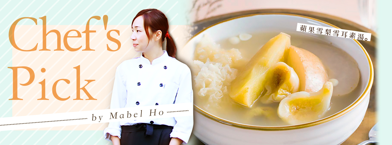 Chef's Pick by Mabel Ho素造美食