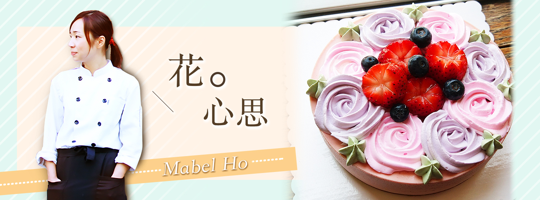 Mabel's Blog #5 花·心思
