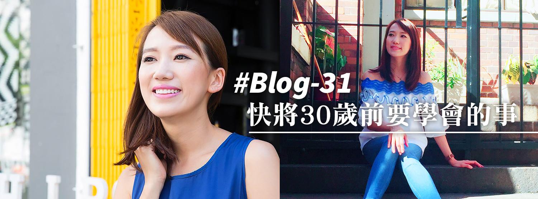 #Blog-31 快將30歲前要學會的事