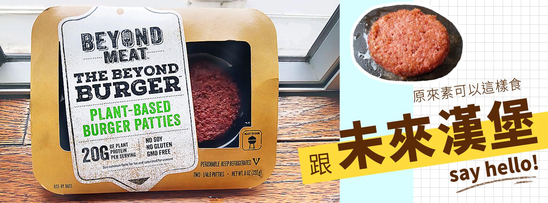 【附食譜】跟未來漢堡say hello! 原來素可以這樣食 by Mabel Ho