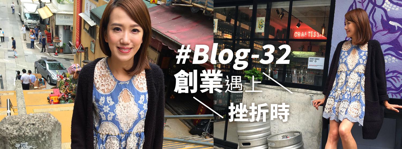#Blog-32 創業遇上挫折時