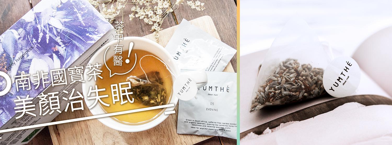 【茶中有醫】南非國寶茶 美顏治失眠