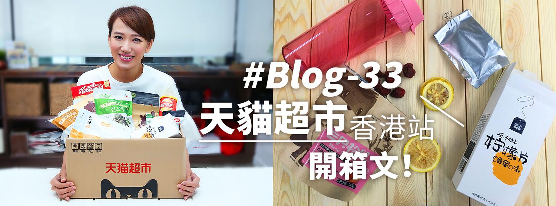 #Blog-33 天貓超市香港站開箱文!