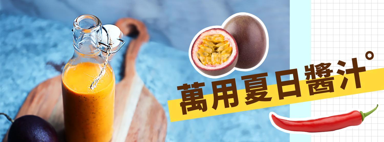 萬用夏日醬汁 By Gloria Chung
