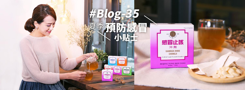 #Blog-35 夏季預防感冒小貼士