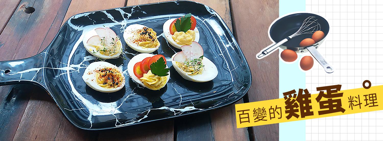 百變的雞蛋料理 By Mabel Ho
