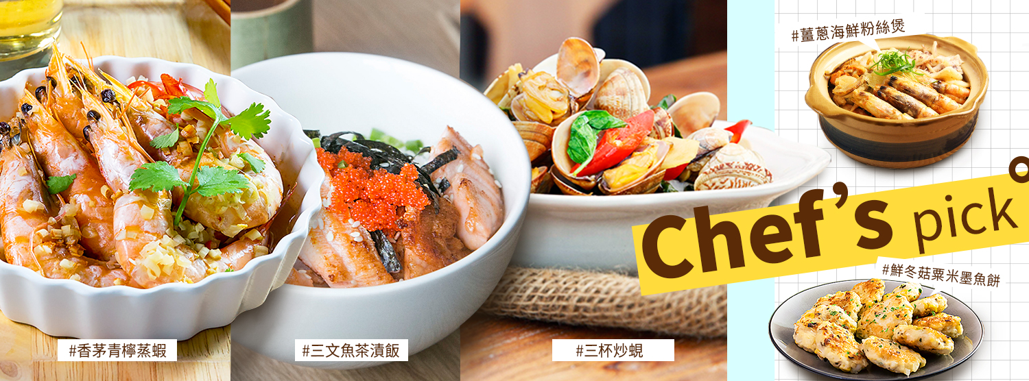 Chef's Pick by Charmaine : 5款海鮮菜餚
