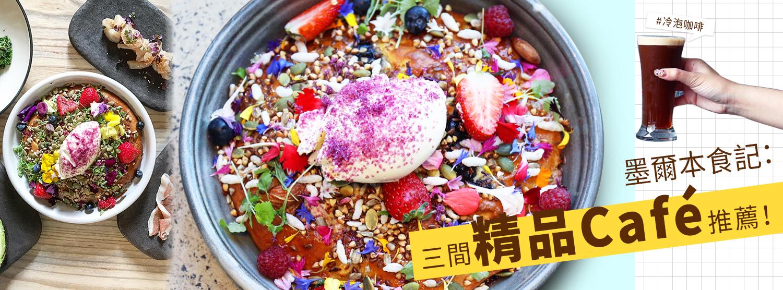 墨爾本食記:三間精品Café推薦 By Gloria Chung