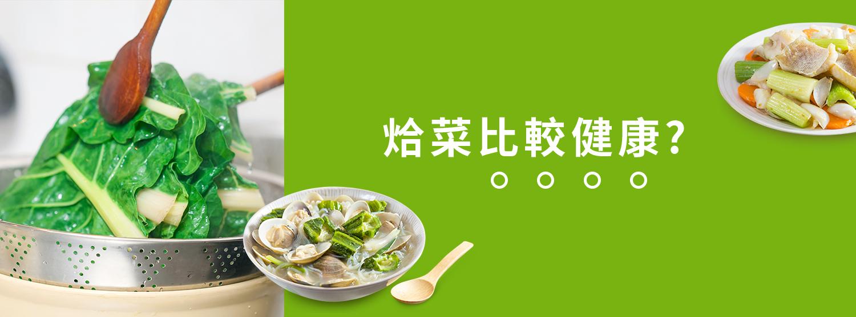 烚菜比較健康?