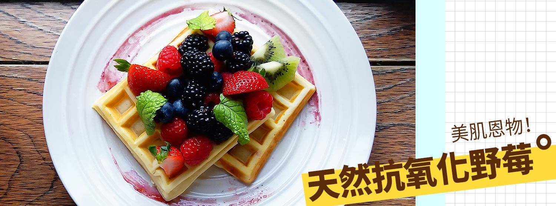 美肌恩物!天然抗氧化野莓 By Mabel Ho