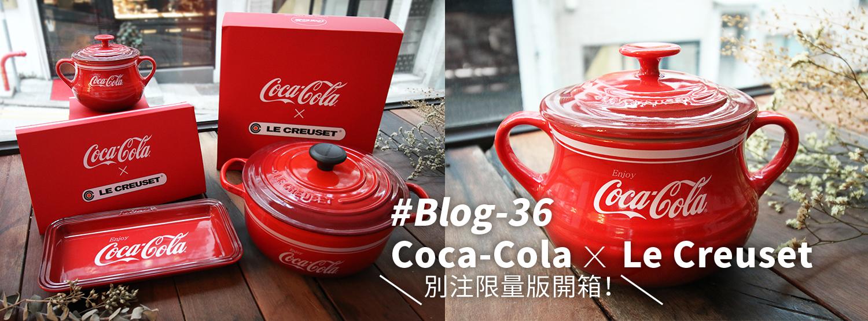 #Blog-37 Coca-Cola x Le Creuset 別注限量版開箱!