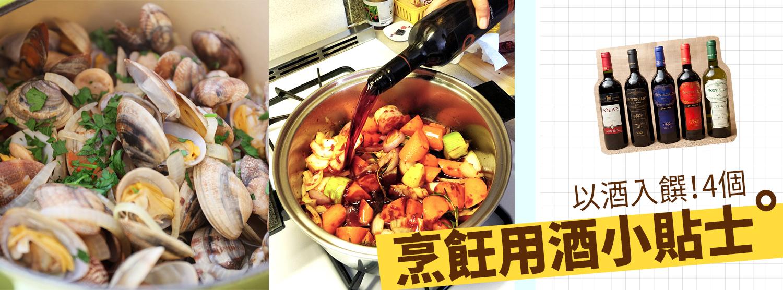 以酒入饌!4個烹飪用酒小貼士 By Charmaine So