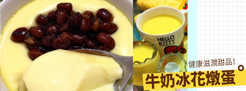 健康滋潤甜品!牛奶冰花燉蛋 by Swank Cheuk