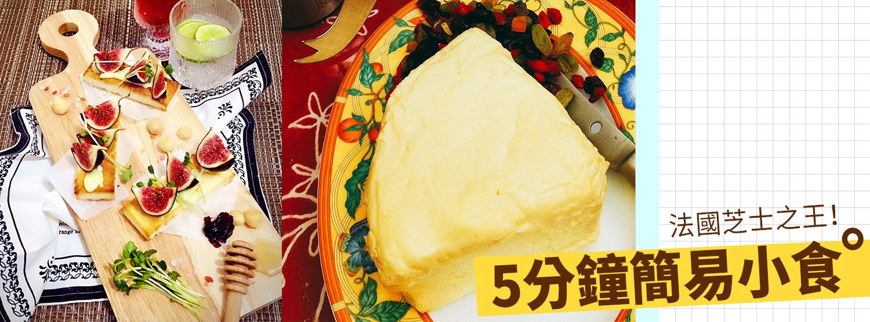 法國芝士之王!5分鐘簡易小食 By Swank Cheuk