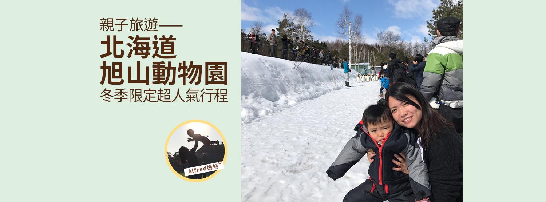《【親子旅遊】北海道|旭山動物園(冬季限定超人氣行程)》by Alfred媽媽