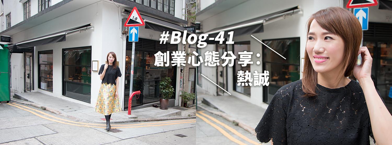 #Blog-41 創業心態分享:熱誠