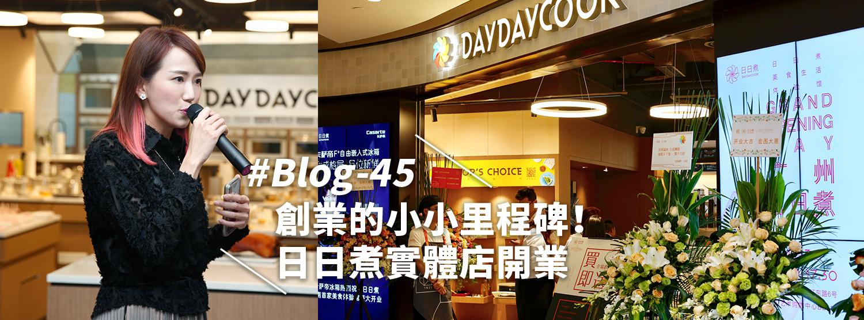 #Blog-45 創業的小小里程碑!日日煮實體店開業