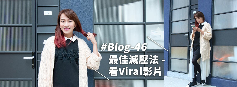 #Blog-46 最佳減壓法 - 看Viral影片!