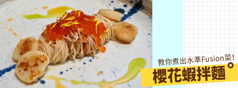教你煮出水準Fusion菜!櫻花蝦拌麵 by Swank Cheuk