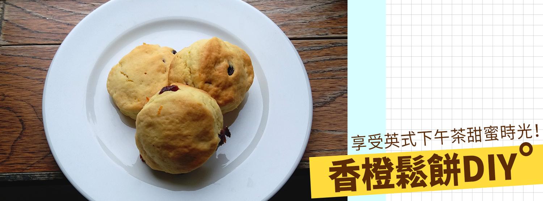 享受英式下午茶甜蜜時光!香橙鬆餅DIY by Mabel Ho