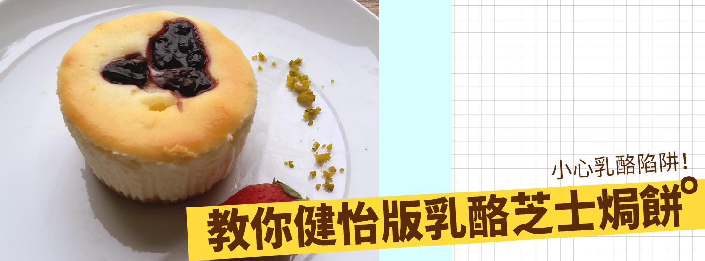 小心乳酪陷阱!教你健怡版乳酪芝士焗餅 by Mabel Ho
