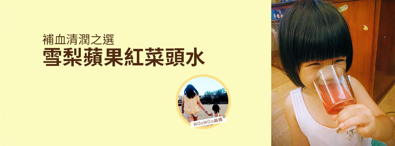 《補血清潤之選 - 雪梨蘋果紅菜頭水》by MOoMOo麻媽