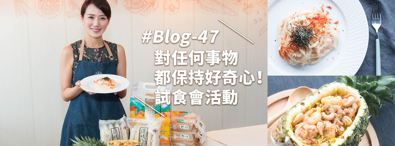 #Blog-47 對任何事物都保持好奇心!試食會活動