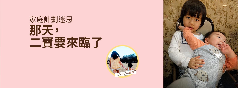 《家庭計劃迷思 - 那天,二寶要來臨了》by MOoMOo麻媽