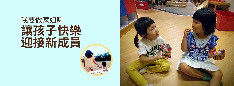 《我要做家姐喇 - 讓孩子快樂迎接新成員》by MOoMOo麻媽