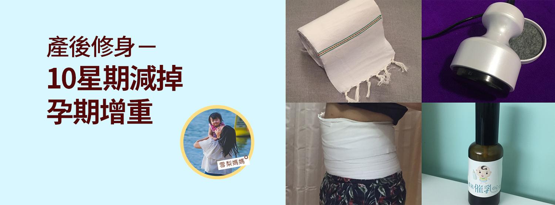 《產後修身-10星期減掉孕期增重》by 雪梨媽媽