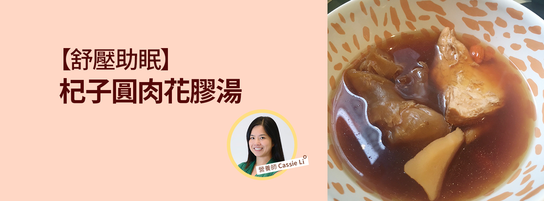 《【舒壓助眠】杞子圓肉花膠湯》by 營養師 Cassie Li