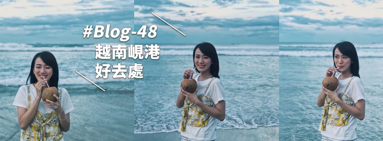 #Blog -48 越南峴港好去處