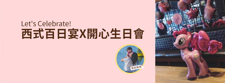 《Let's Celebrate!-西式百日宴X開心生日會》by 雪梨媽媽