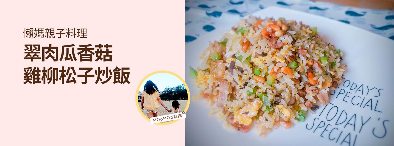 《懶媽親子料理-翠肉瓜香菇雞柳松子炒飯》by MOoMOo麻媽