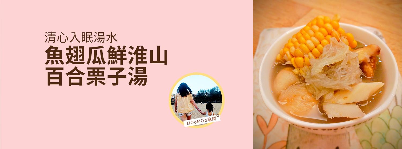 《清心入眠湯水-魚翅瓜鮮淮山百合栗子湯》by MOoMOo媽媽