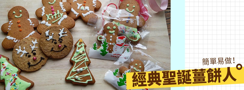 簡單易做!經典聖誕薑餅人 By Mabel Ho