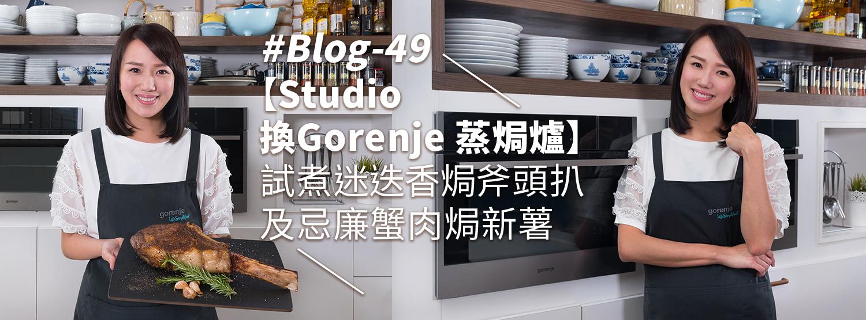 #Blog -49 【Studio換Gorenje蒸焗爐】試煮迷迭香焗斧頭扒及忌廉蟹肉焗新薯