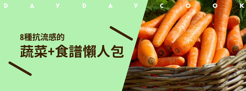 8種抗流感的蔬菜+食譜懶人包